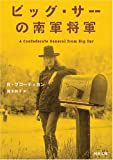 A Confederate General from Big Sur [In Japanese]
