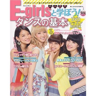 E-girlsと学ぼう! ダンスの基本DVDレッスンBOOK (学研ムック)をAmazonでゲット★