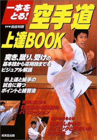 空手道上達BOOK—一本をとる!