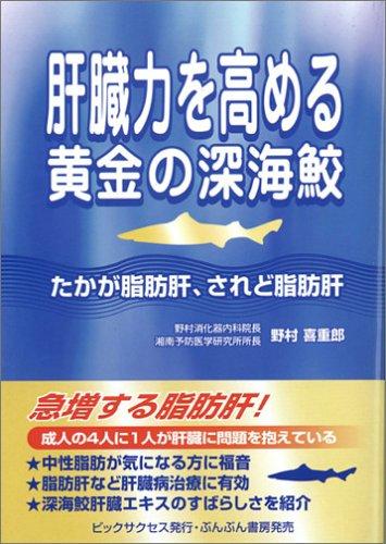 肝臓力を高める黄金の深海鮫
