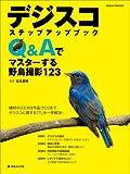デジスコステップアップブック (日本カメラMOOK)