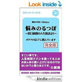 Nayami no Rutsubo AsahiShinbunsya no Zinsei Soudan Yori (Japanese Edition)