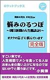 悩みのるつぼ〜朝日新聞社の人生相談より〜