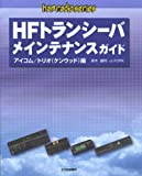 HFトランシーバ メインテナンスガイド—アイコム/トリオ(ケンウッド)編 (ham radioシリーズ)