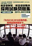 航空管制官/航空保安職員 採用試験問題集2011-13
