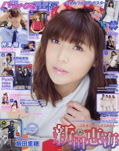 声優パラダイスR vol.12(AKITA DXシリーズ)