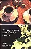 TOKYO & KYOTO隠れ家喫茶店案内 (MARBLE BOOKS)