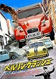 ベルリン・クラッシュ [DVD]