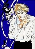兎 1 (近代麻雀コミックス)