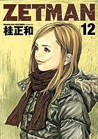 ZETMAN 12 (ヤングジャンプコミックス)