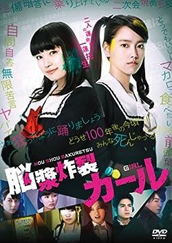 脳漿炸裂ガール [DVD]