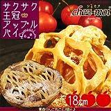 まるごと りんご 青森 チーズ風味 シェモア【サクサク王冠アップルパイ18cm】 ランキングお取り寄せ