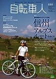 自転車人 20 (別冊山と溪谷)