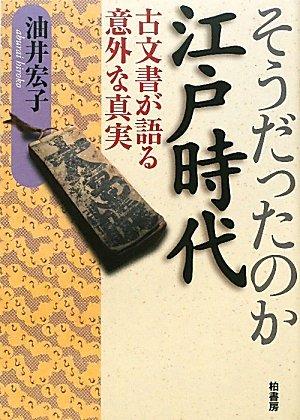 そうだったのか江戸時代—古文書が語る意外な真実