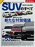 国産&輸入SUVのすべて 2015ー2016年 間もなく出てくるニューモデル情報満載/人気53車種完全ガイド (統括シリーズ)
