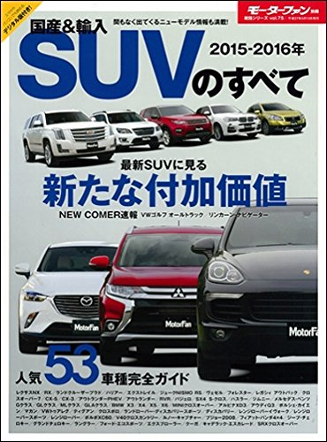 Domestic-0 - imported SUVs all by 2015-2016, while not coming out new information packed / popular 53 complete guide (General series)