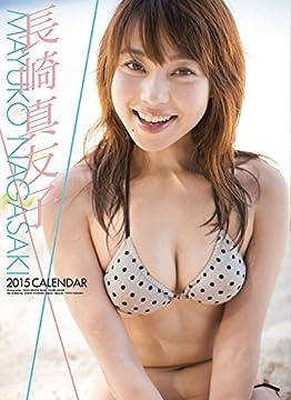 長崎真友子 2015カレンダー