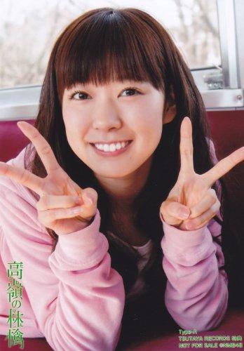 NMB48 公式生写真 高嶺の林檎 店舗特典 TSUTAYA RECORDS Type-A 【渡辺美優紀】