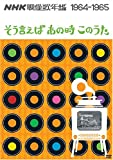 NHK映像歌年鑑 1964・65年 ~そういえばあの時この歌~ [DVD]