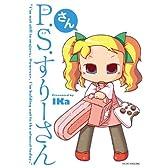 P.S.すりーさん・さん 立体すりーさん&マウスパッド付きAMAZON限定版 (GAME SIDE BOOKS)