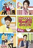 美男〈イケメン〉ラーメン店 イケメンラーメンの作り方・2杯目[DVD]
