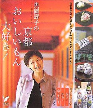 奥薗壽子の京都おいしいもん大好き!―東京の私だから知っている極上の味&おみやげ100ガイド (セレクトBOOKS)