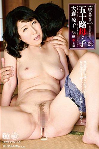 五十路母と子 其ノ弐 [DVD]