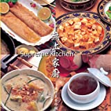 無上家廚 :   國際素食珍餚= Superme Kitchen /