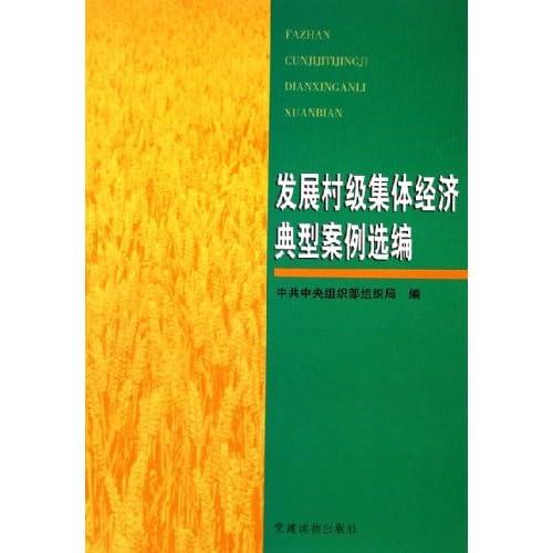 发展村级集体经济典型案例选编