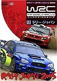 WRC 世界ラリー選手権 2005 vol.13 ジャパン [DVD]