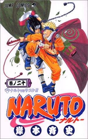 NARUTO―ナルト― 20 (ジャンプ・コミックス)