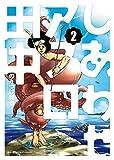 しあわせアフロ田中 2 (ビッグコミックス)