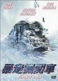 暴走機関車 [DVD]