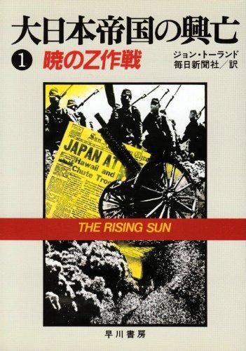 大日本帝国の興亡 1