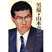 男優 山本竜二