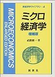 ミクロ経済学 (新経済学ライブラリ)