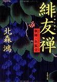 緋友禅 (文春文庫―旗師・冬狐堂 (き21-4))