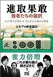 進取果敢 ~強者たちの選択~ (マイナビ麻雀BOOKS)