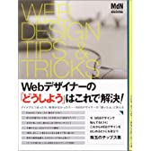 Webデザイナーの「どうしよう」はこれで解決!―Webデザインでお悩みのあなたに (エムディエヌ・ムック―インプレスムック)