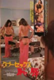 Taboo - The Ultimate Sin Poster Movie Japanese 27x40