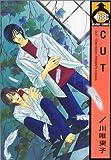 CUT / 川唯 東子 のシリーズ情報を見る