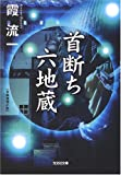 首断ち六地蔵 (光文社文庫)