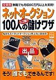 ネットオークション100人のスゴ腕!!儲けワザ―本当に儲けた100人の実例 (別冊宝島 (1019))