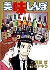 美味しんぼ 第54巻 1995-12発売
