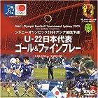 日本五輪代表 アジア予選全ゴール&ファインプレイ [DVD]