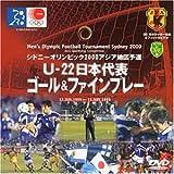 日本五輪代表 アジア予選全ゴール&ファインプレイ