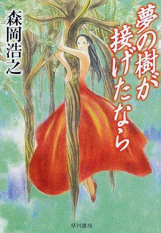 [75]夢の樹が接げたなら (ハヤカワ文庫JA)