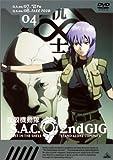 ���̵�ư�� S.A.C. 2nd GIG 04 [DVD]