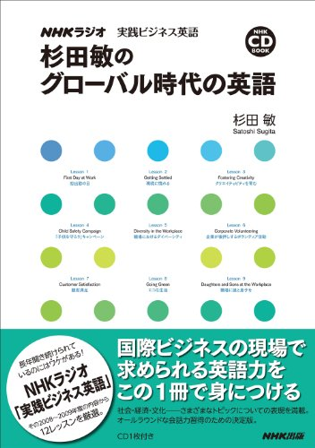 NHK CD BOOK NHKラジオ 実践ビジネス英語 杉田敏のグローバル時代の英語 (NHK CDブック)