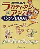 井川恵美のラガディ・アン&アンディのスタンプBOOK